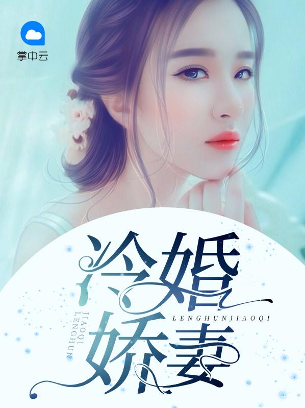 【冷婚娇妻免费试读在线阅读】主角夏一涵叶子墨