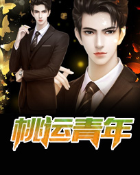 《桃运青年》主角昊宗免费阅读在线阅读完结版