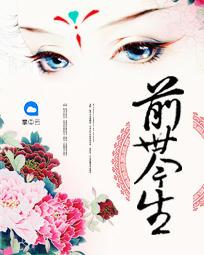 [YY小说]《前世今生》古言小说更新最新章节167章