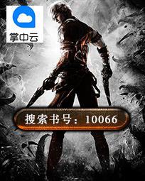 [YY小说]《<font color='red'>100</font>66》都市小说更新最新章节2584章