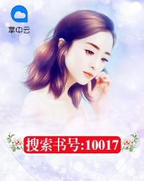[YY小说]《<font color='red'>100</font>17》现言小说更新最新章节1130章