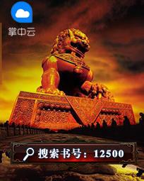 [YY小说]《12500》官场小说更新最新章节380章