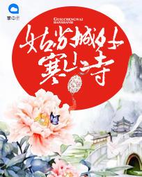 姑苏城外寒山寺