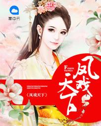 [YY小说]《凤戏天下》古言小说更新最新章节<font color='red'>274</font>章