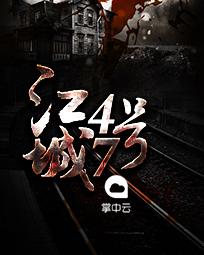 江城47号