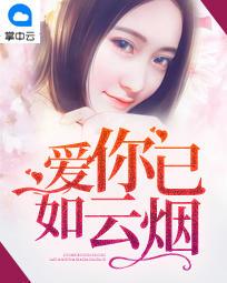 [YY小说]《<font color='red'>爱你已如云烟</font>》总裁小说全本阅读691章
