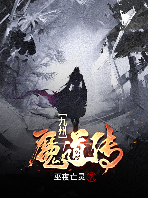 九州魔道传