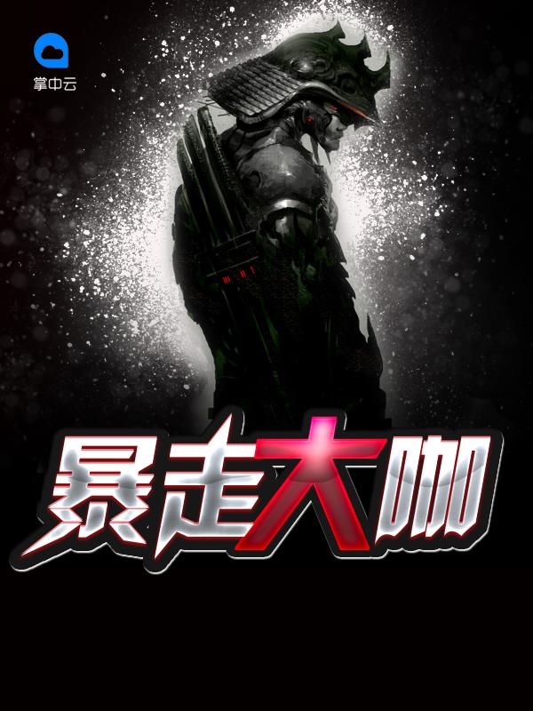 《暴走大咖》主角张林林雨欣无弹窗精彩阅读精彩章节