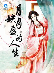 [YY小说]《月缺月盈的人生》古言小说全本阅读50章