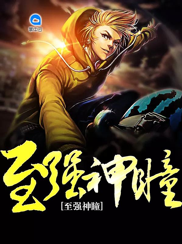 《至强神瞳》主角王峰贝云雪精彩试读最新章节