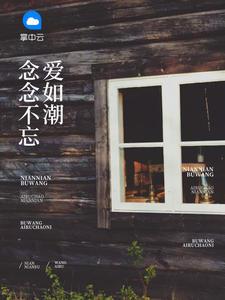 [YY小说]《<font color='red'>念念不忘</font>爱如潮》总裁小说全本阅读44章