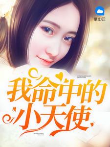 [YY小说]《我命中的小天使》总裁小说全本阅读205章
