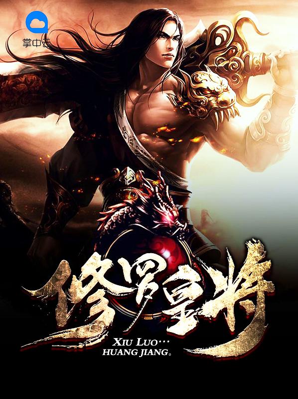 《修罗皇将》主角林风赵灵儿免费阅读章节列表