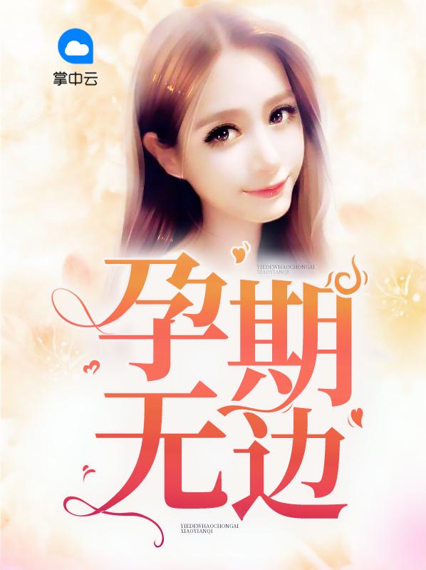 娇妻绿冒小说
