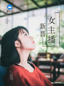 [YY小说]《新晋女主播》总裁小说全本阅读581章