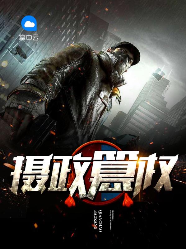 杨宇 白琪琪小说