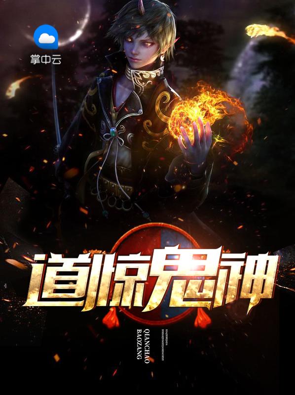 《道惊鬼神》主角陈楷完结版完整版在线试读