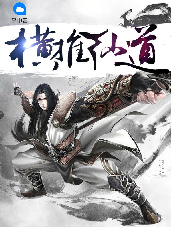 横推仙道主角叶凡小倩完整版章节列表