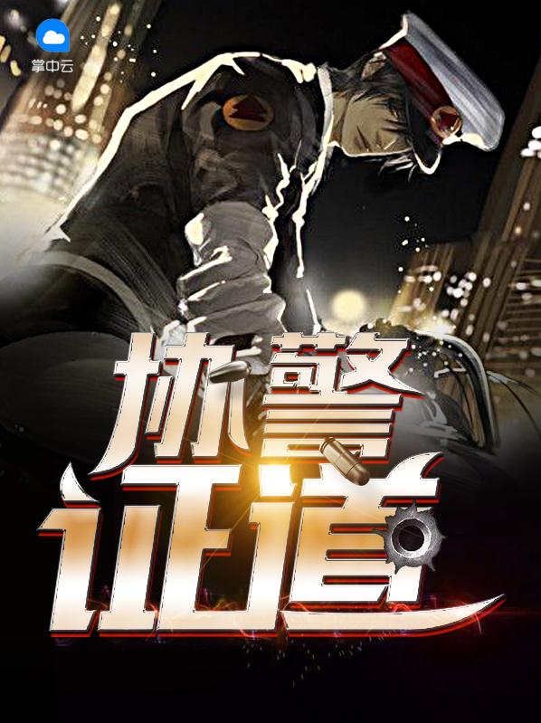 《协警证道》主角苏天齐叶倾城章节列表小说最新章节