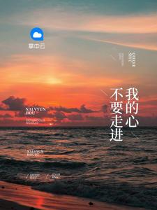 [YY小说]《不要走进我的心》总裁小说全本阅读1004章