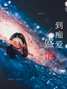 [YY小说]《盛情到痴爱》现言小说全本阅读40章