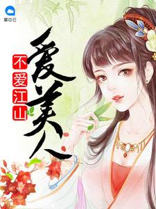 《不爱江山爱美人》大结局精彩阅读 第1章 满门抄斩