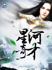[YY小说]《星河奇才》玄幻小说更新最新章节1306章