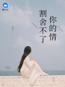 [YY小说]《割舍不了你的情》现言小说更新最新章节49章