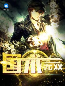 《国术无双》主角叫龙翊李丽 曹丙达寻仇结果如何?