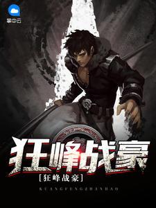 主角叫陈天夏静萱《狂峰战豪》平静的日子开始,结局很完美