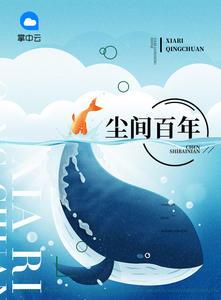 [YY小说]《尘间百年》现言小说更新最新章节179章