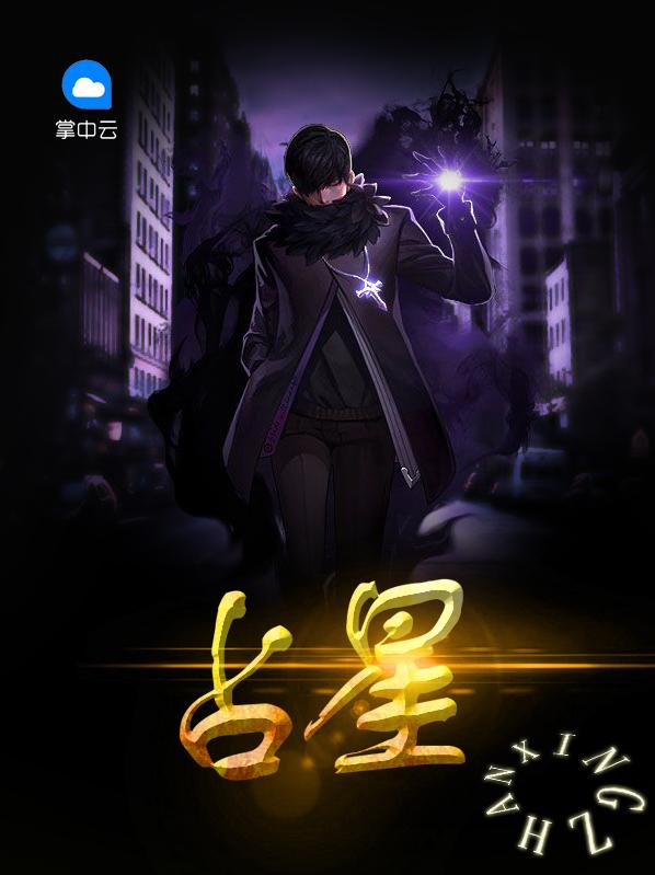 《占星》主角孔方刘涵在线试读完整版