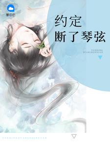 [YY小说]《约定断了琴弦》现言小说全本阅读50章