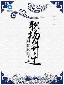 [YY小说]《别样运道:职场升迁》官场小说更新最新章节1885章