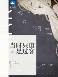 [YY小说]《当时只道是过客》总裁小说更新最新章节155章