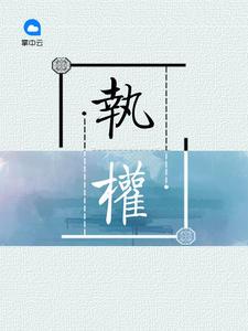[YY小说]《执权》官场小说全本阅读1298章