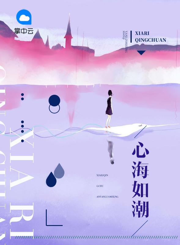 《心海如潮》主角霍云霆时夏免费阅读小说