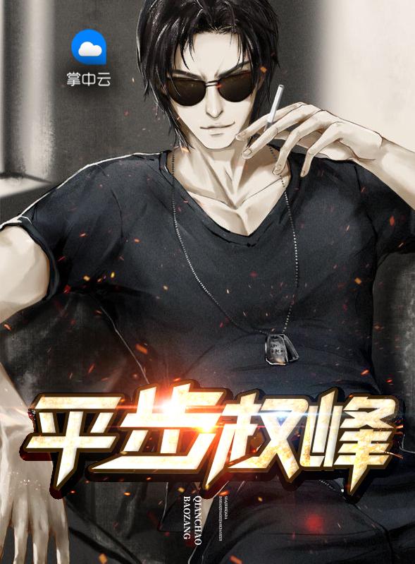 《平步权峰》主角李青云柳晚晴夏冰清完结版大结局精彩试读