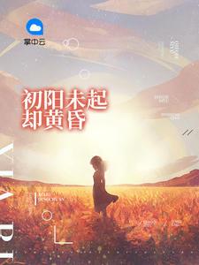 独家小说《初阳未起却黄昏》全文阅读完整版
