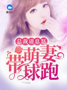 [YY小说]《总裁请息怒:萌妻带球跑》总裁小说更新最新章节88章