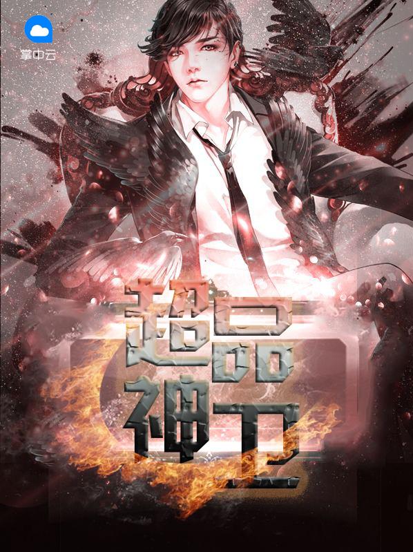【超品神卫免费阅读完结版】主角杨长峰徐洁儿