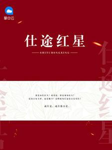 [YY小说]《仕途红星》官场小说更新最新章节180章