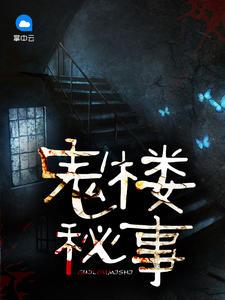[YY小说]《鬼楼秘事》灵异小说全本阅读<font color='red'>100</font>章
