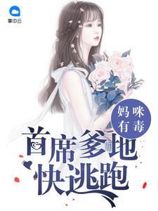[YY小说]《妈咪有毒:首席爹地快逃跑》总裁小说全本阅读475章