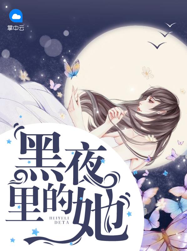 黑夜里的她完结版精彩试读 南宫凌薇璟亦枫夜月精彩试读无弹窗在线阅读