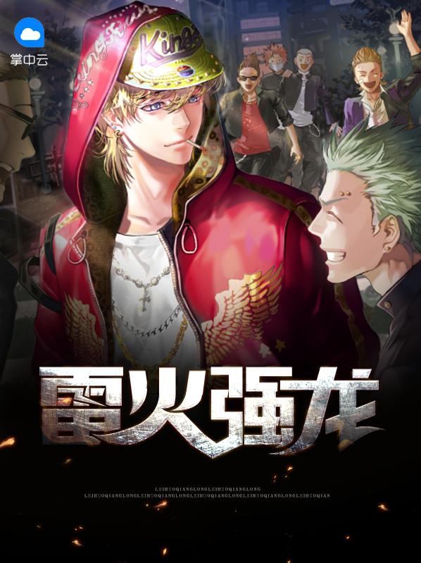 《雷火强龙》主角萧明薛凝岚精彩试读免费试读精彩阅读