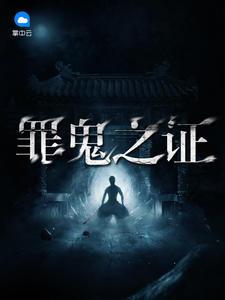 独家热门小说《罪鬼之证》全文免费阅读