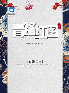 [YY小说]《青路红图》官场小说更新最新章节906章