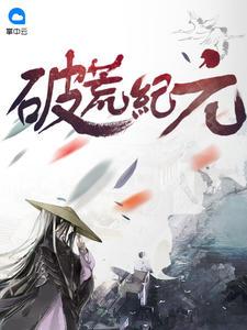 【破荒纪元无弹窗最新章节完整版】主角安洛轩苏白雪