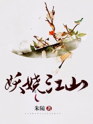 妖娆江山主角张笑嫣柳翰在线阅读免费阅读